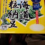 カジノヤ納豆モンドセレクション