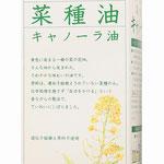 平田産業(有)「圧搾一番しぼり菜種油」