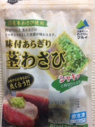 株式会社マル井 「味付あらぎり茎わさび」