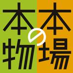 株式会社テロワール・アンド・トラディション・ジャパン 日本の地域伝統食品ブランド「本場の本物」